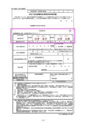 東京都IVF助成金記入例